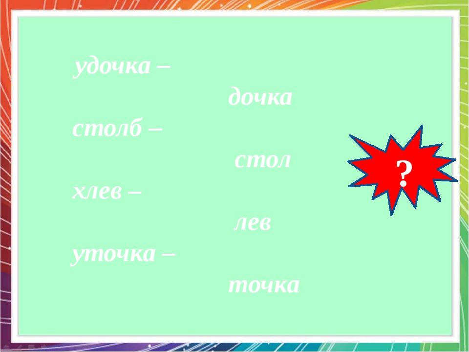 СУФФИКС – значимая часть слова, находится после корня, служит для образования...