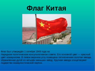 Флаг Китая Флаг был утверждён1 октября 1949 годанаНародном политическом к
