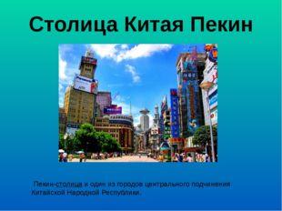 Столица Китая Пекин Пекин-столицаи один из городов центрального подчинения