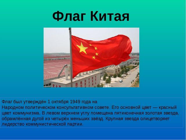 Флаг Китая Флаг был утверждён1 октября 1949 годанаНародном политическом к...