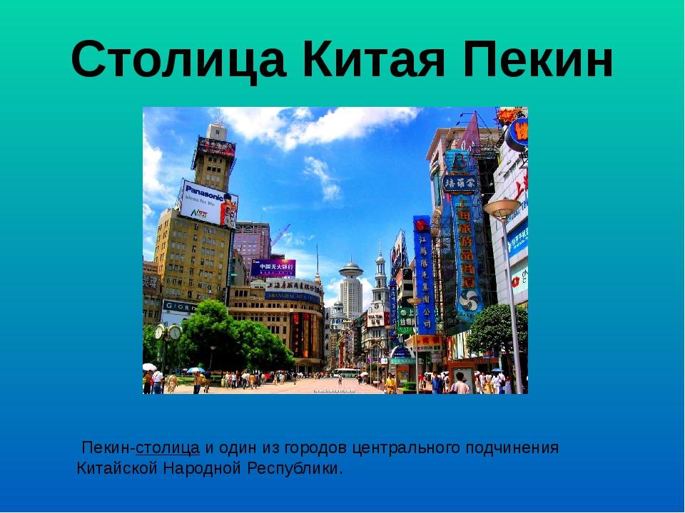 Столица Китая Пекин Пекин-столицаи один из городов центрального подчинения...