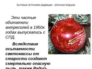 Бытовые источники радиации - елочные игрушки Эти частые обитатели антресолей