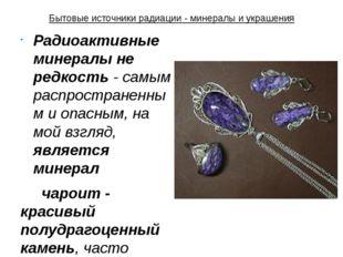 Бытовые источники радиации - минералы и украшения Радиоактивные минералы не р