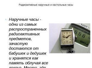 Радиоактивные наручные и настольные часы Наручные часы - одни из самых распро