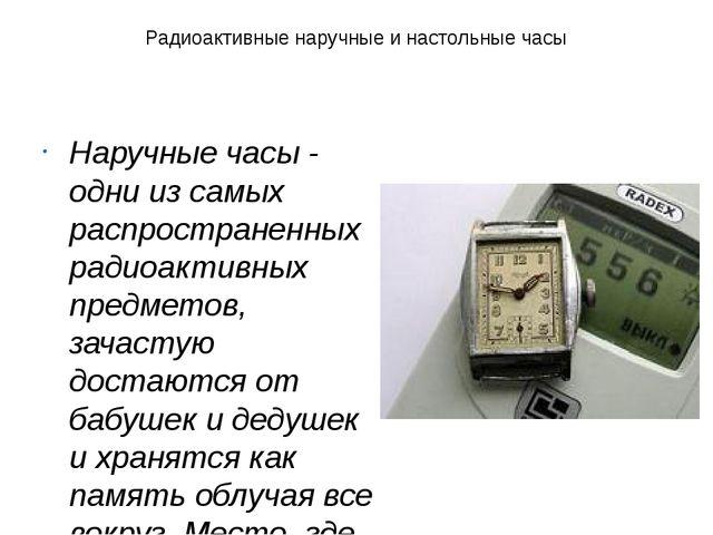 Радиоактивные наручные и настольные часы Наручные часы - одни из самых распро...