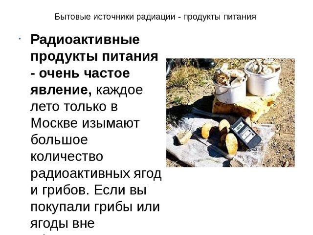 Бытовые источники радиации - продукты питания Радиоактивные продукты питания...