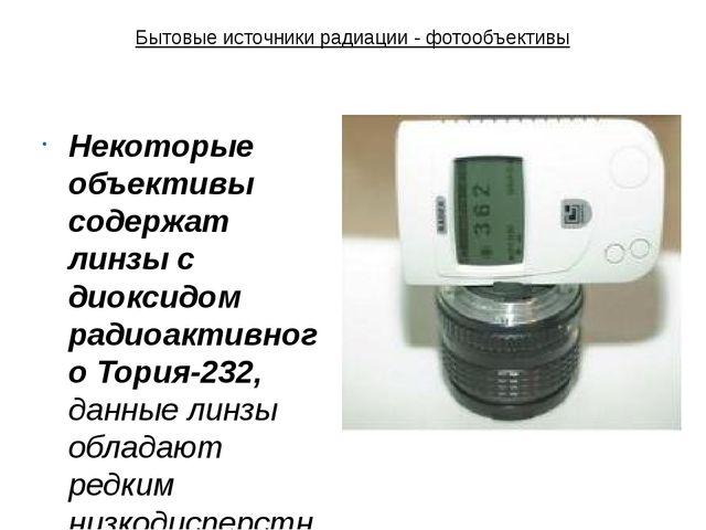 Бытовые источники радиации - фотообъективы Некоторые объективы содержат линзы...