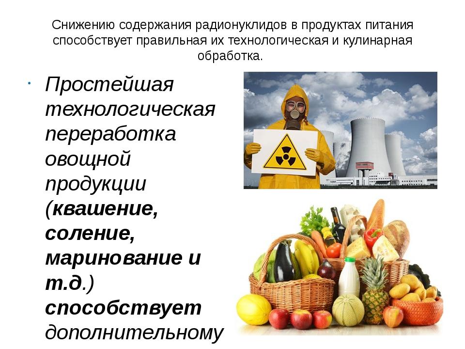 Снижению содержания радионуклидов в продуктах питания способствует правильная...