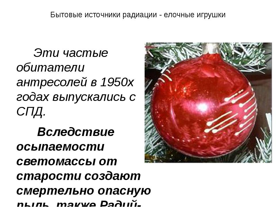 Бытовые источники радиации - елочные игрушки Эти частые обитатели антресолей...
