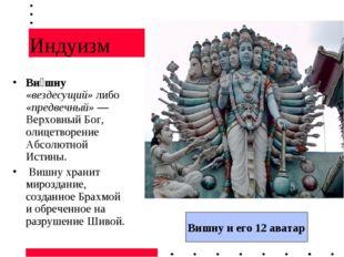 Индуизм Ви́шну «вездесущий» либо «предвечный» — Верховный Бог, олицетворение
