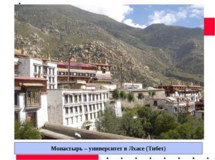 Монастырь – университет в Лхасе (Тибет)