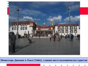 Монастырь Джоканг в Лхасе (Тибет), главное место паломничества туристов