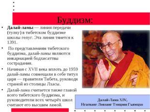 Буддизм: Далай-ламы — линия передачи (тулку) в тибетском буддизме школы гелуг