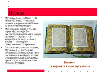 Ислам Мухаммед (ок. 570 год — 8 июня 632 года) — пророк ислама, направленный