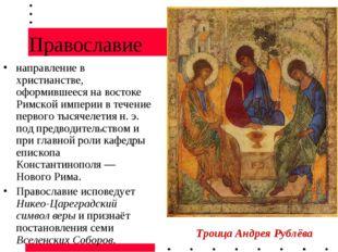 Православие направление в христианстве, оформившееся на востоке Римской импер