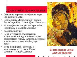 Догматика православия Спасение через испове́дание веры «во единаго Бога»; Еди
