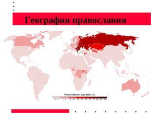 География православия