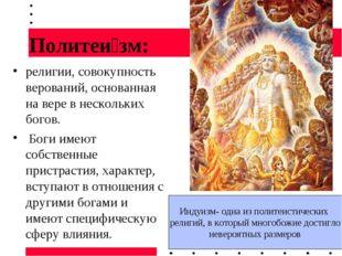 Политеи́зм: религии, совокупность верований, основанная на вере в нескольких