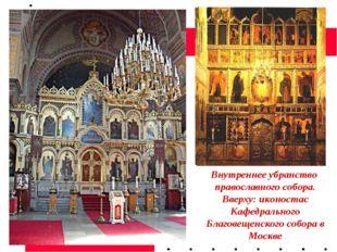 Внутреннее убранство православного собора. Вверху: иконостас Кафедрального Бл