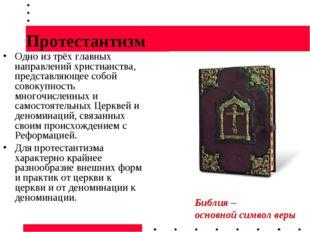 Протестантизм Одно из трёх главных направлений христианства, представляющее с