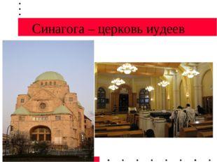 Синагога – церковь иудеев