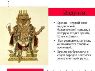 Индуизм: Брахма - первый член индуистской божественной триады, в которую вход