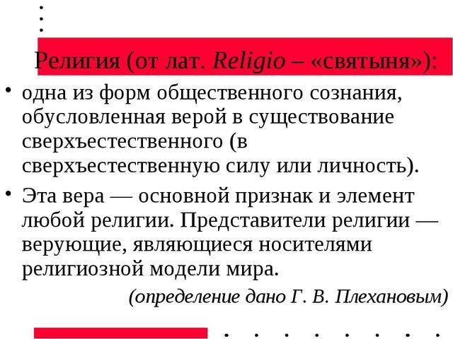 Религия (от лат. Religio – «святыня»): одна из форм общественного сознания, о...