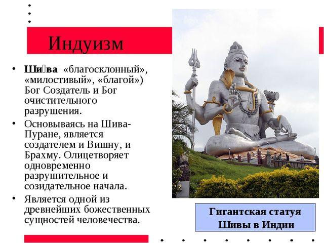 Индуизм Ши́ва «благосклонный», «милостивый», «благой») Бог Создатель и Бог о...