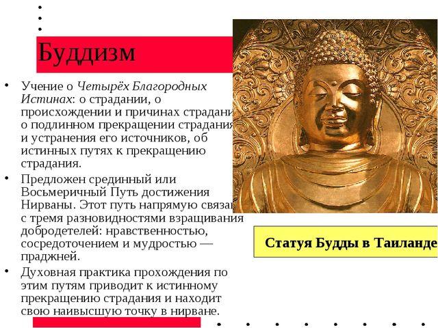 Буддизм Учение о Четырёх Благородных Истинах: о страдании, о происхождении и...