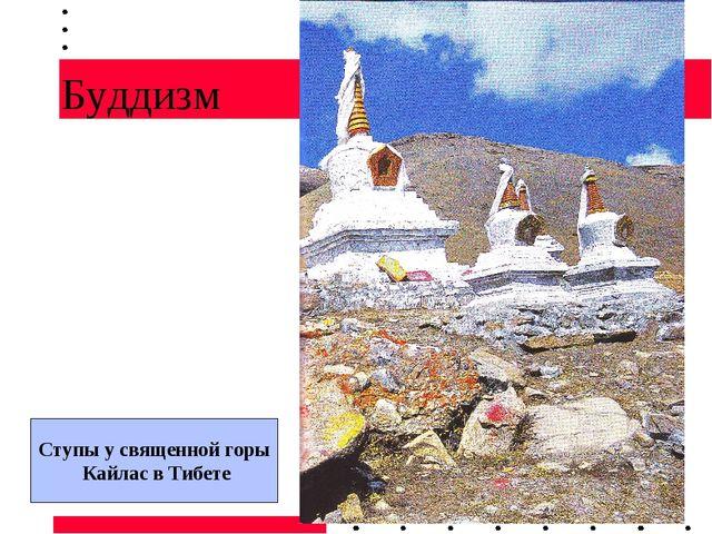 Буддизм Ступы у священной горы Кайлас в Тибете