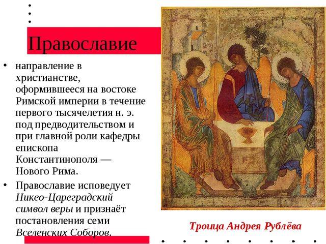 Православие направление в христианстве, оформившееся на востоке Римской импер...