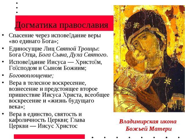 Догматика православия Спасение через испове́дание веры «во единаго Бога»; Еди...