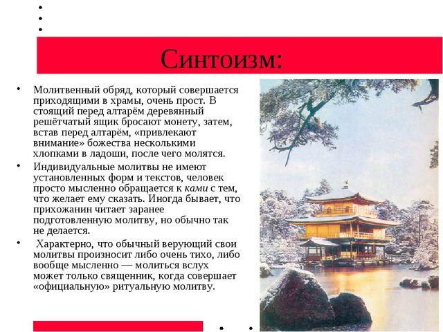 Синтоизм: Молитвенный обряд, который совершается приходящими в храмы, очень п...