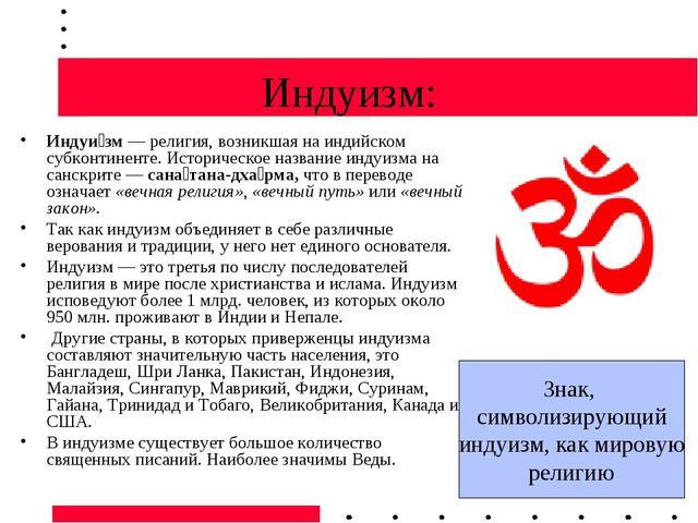 Индуизм: Индуи́зм — религия, возникшая на индийском субконтиненте. Историческ...
