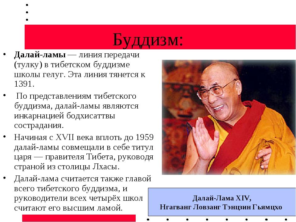 Буддизм: Далай-ламы — линия передачи (тулку) в тибетском буддизме школы гелуг...