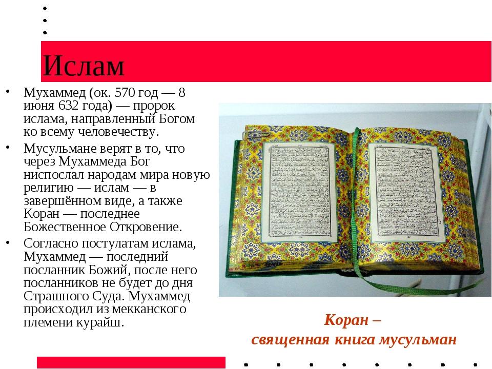 Ислам Мухаммед (ок. 570 год — 8 июня 632 года) — пророк ислама, направленный...