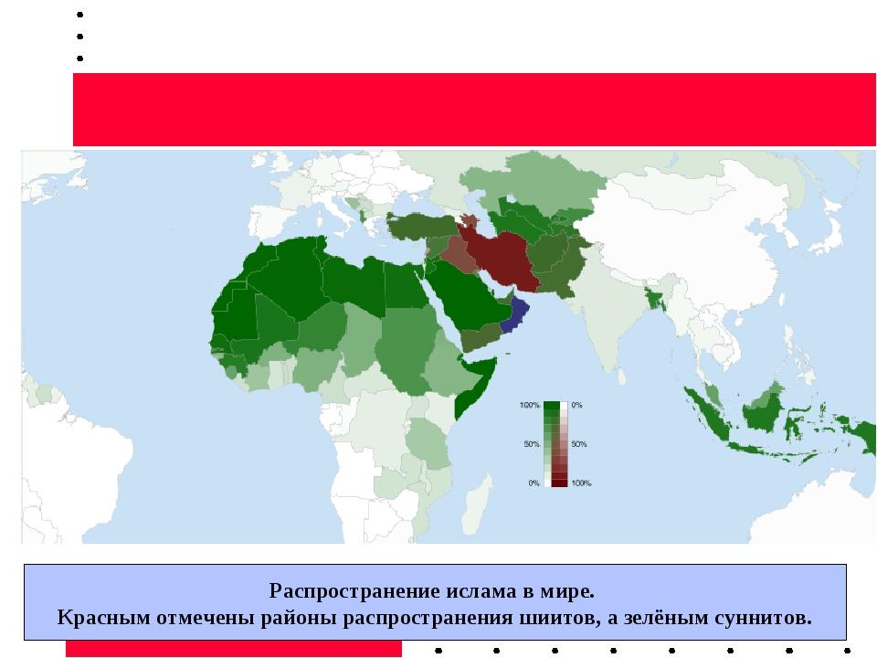 Распространение ислама в мире. Красным отмечены районы распространения шиитов...