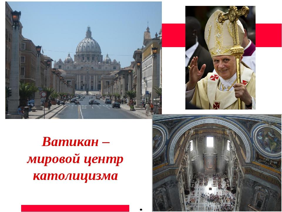 Ватикан – мировой центр католицизма