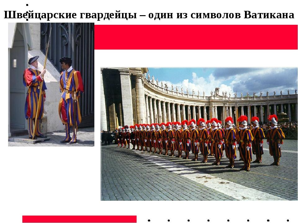Швейцарские гвардейцы – один из символов Ватикана