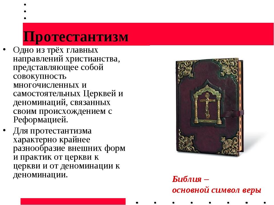 Протестантизм Одно из трёх главных направлений христианства, представляющее с...