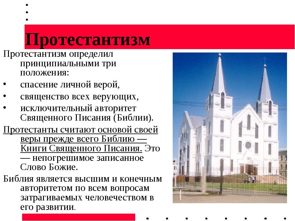 Протестантизм Протестантизм определил принципиальными три положения: спасение...