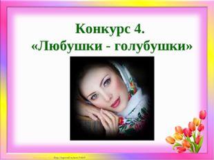 Конкурс 4. «Любушки - голубушки» Матюшкина А.В. http://nsportal.ru/user/33485