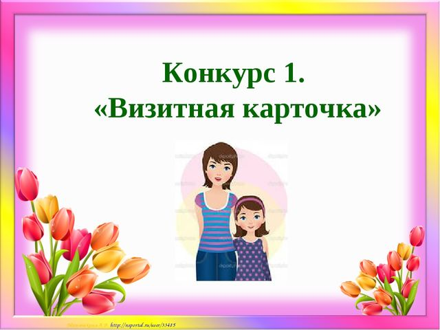 Конкурс 1. «Визитная карточка» Матюшкина А.В. http://nsportal.ru/user/33485