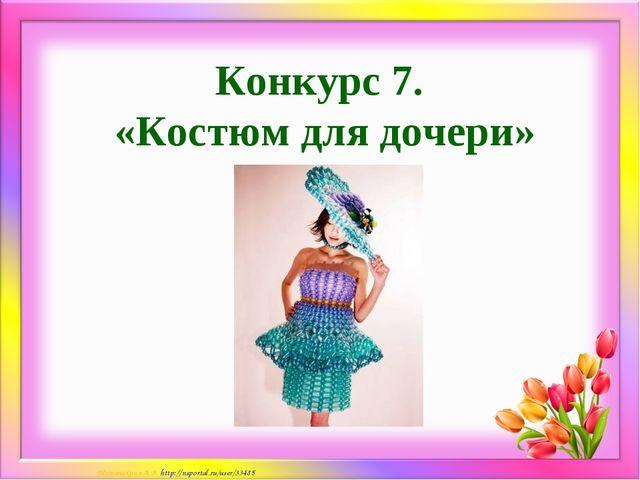 Конкурс 7. «Костюм для дочери» Матюшкина А.В. http://nsportal.ru/user/33485