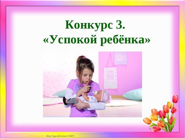 Конкурс 3. «Успокой ребёнка» Матюшкина А.В. http://nsportal.ru/user/33485