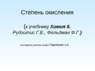 Степень окисления (к учебнику Химия 8. Рудзитис Г.Е., Фельдман Ф.Г.) Составил