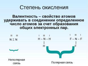 Степень окисления Валентность – свойство атомов удерживать в соединении опред