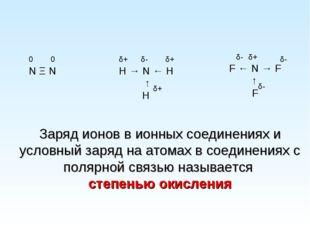 Заряд ионов в ионных соединениях и условный заряд на атомах в соединениях с п
