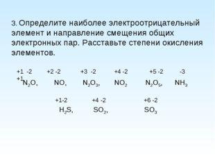 3. Определите наиболее электроотрицательный элемент и направление смещения об