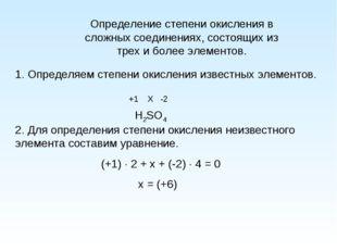 Определение степени окисления в сложных соединениях, состоящих из трех и боле